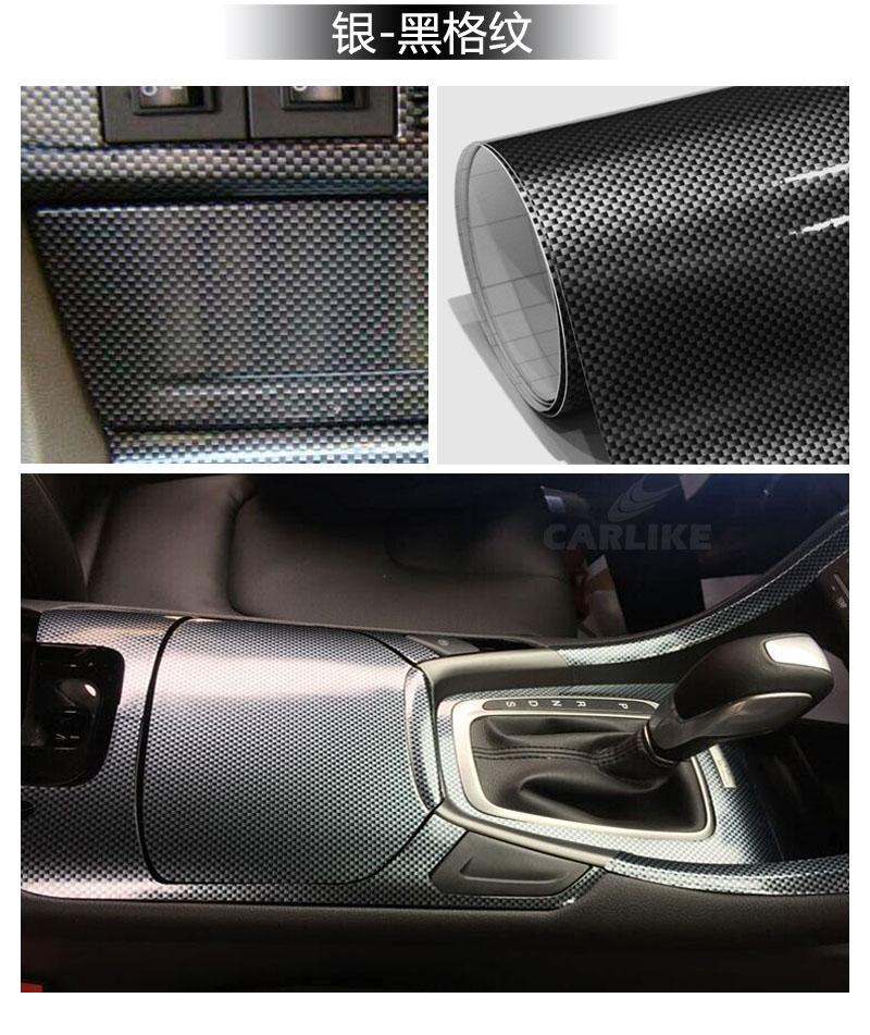 CARLIKE卡莱克™内饰装饰膜系列之2D碳纤维装饰膜