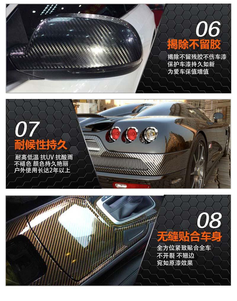 卡莱克™CL-6DCF 6D超亮黑碳纤维汽车改装贴膜