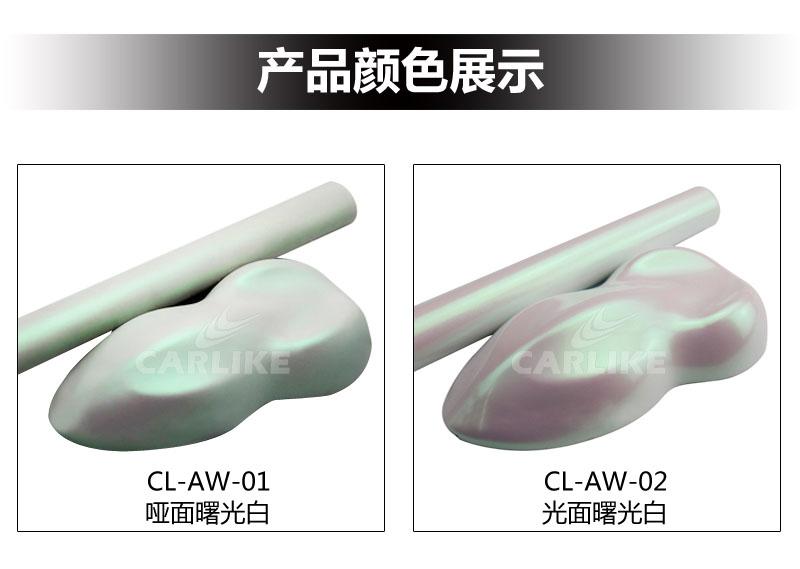 卡莱克CL-AW曙光白变车身改色膜