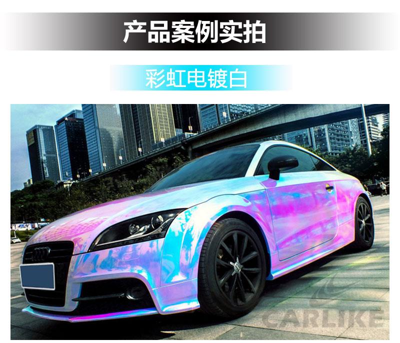 卡莱克CL-CR彩虹电镀整车改色膜