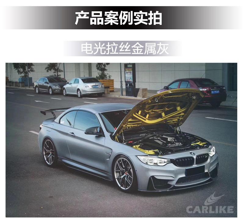 卡莱克CL-EB金属电光拉丝全车改色膜