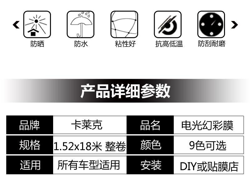 卡莱克CL-ME电光幻彩改色膜