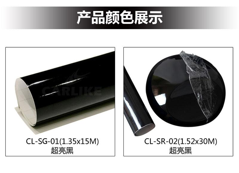 卡莱克CL-SR三层超光亮黑车顶全景天窗膜