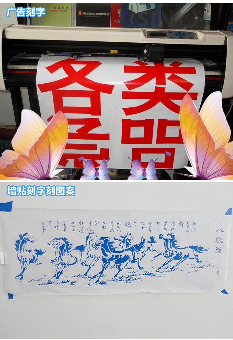 欣浪电脑刻字纸户外广告不干胶即时贴硅藻泥墙贴装饰膜