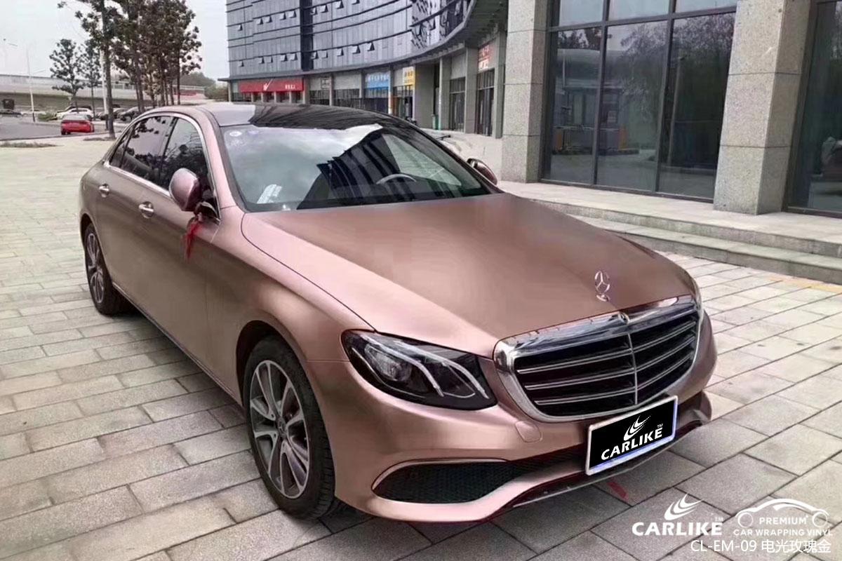 CARLIKE卡莱克™CL-EM-09奔驰金属电光玫瑰金全车身改色膜