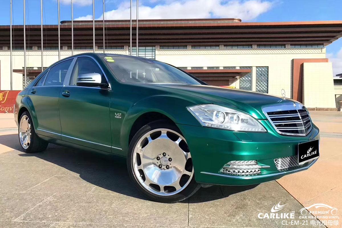 CARLIKE卡莱克™CL-EM-21奥迪捷豹金属电光祖母绿汽车改色膜