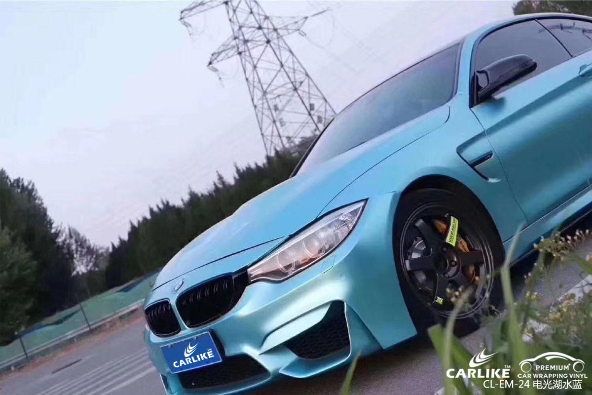 CARLIKE卡莱克™CL-EM-24宝马金属电光湖水蓝车身改色贴膜