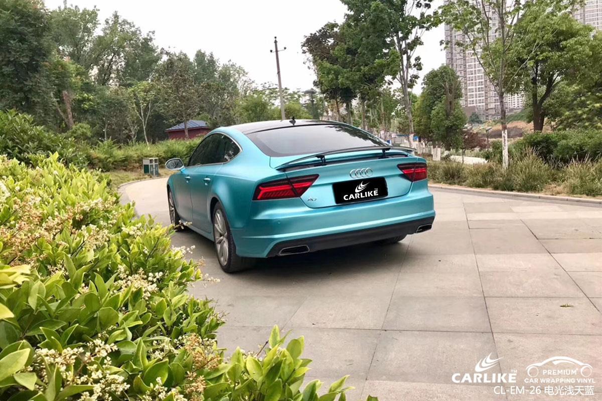 CARLIKE卡莱克™CL-EM-26奥迪金属电光浅天蓝汽车改色膜