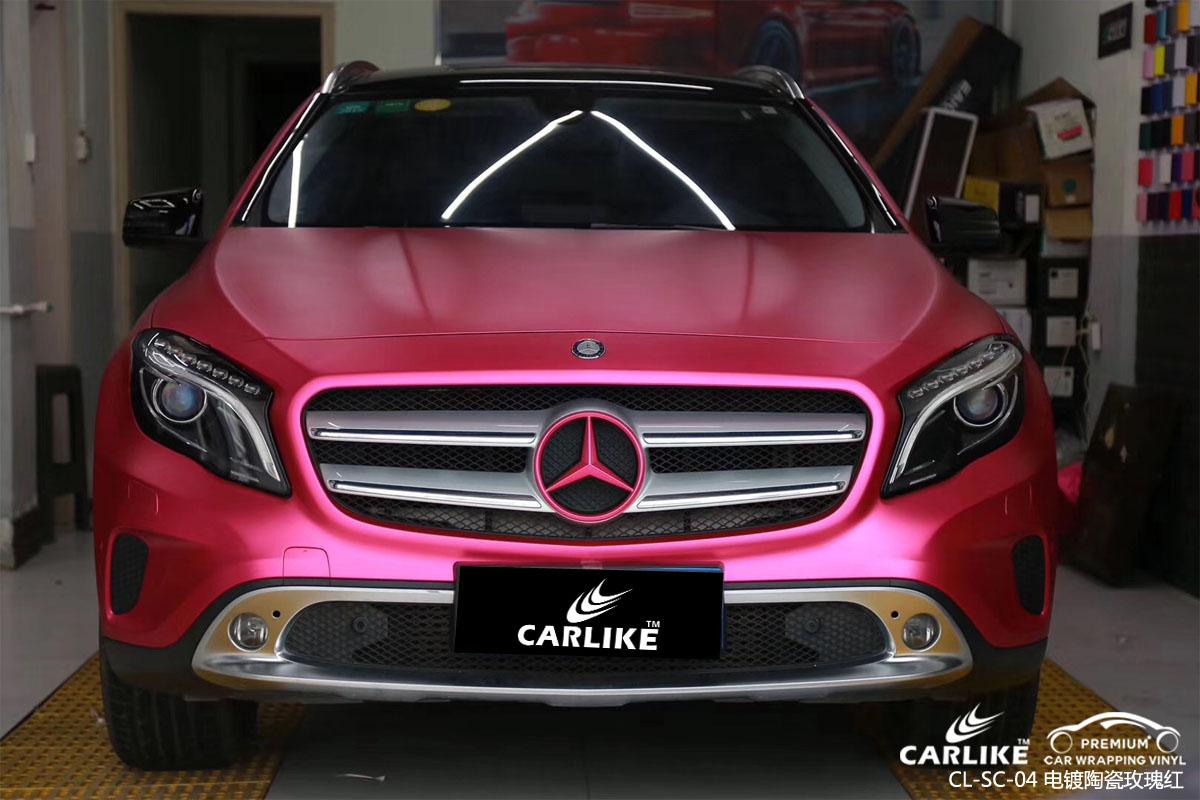CARLIKE卡莱克™CL-SC-04奔驰电镀陶瓷玫瑰红全车身改色贴膜