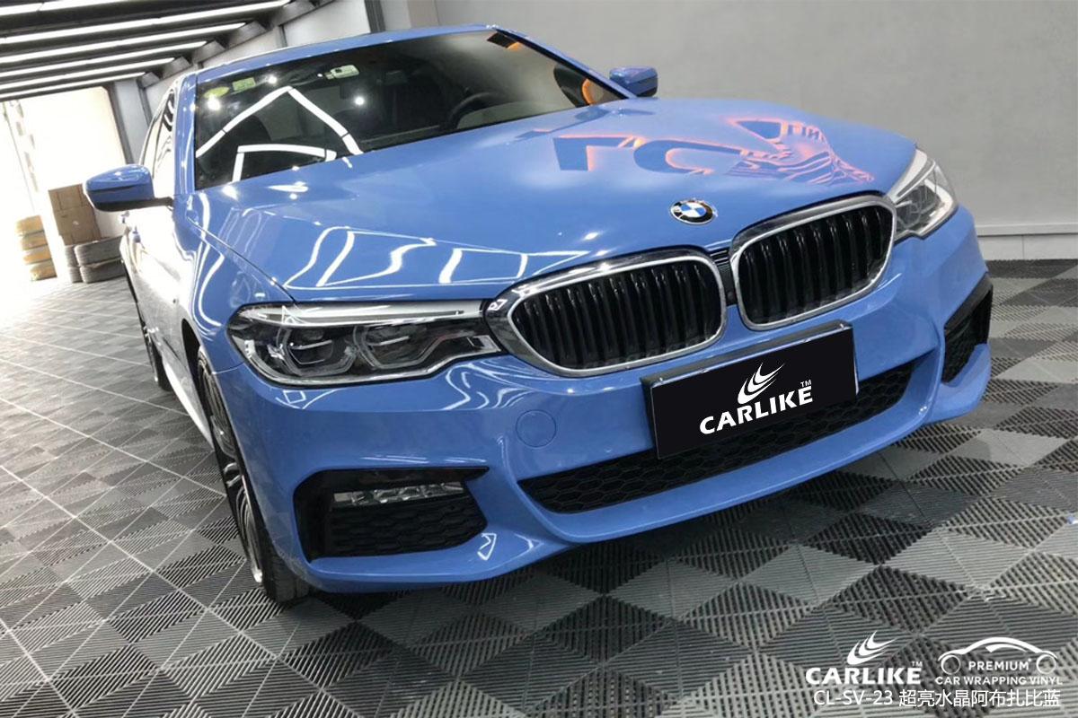 CARLIKE卡莱克™CL-SV-23宝马超亮水晶阿布扎比蓝车身改色膜