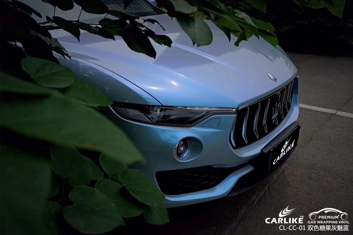 CARLIKE卡莱克™CL-CC-01玛莎拉蒂双色糖果灰魅蓝汽车改色贴膜