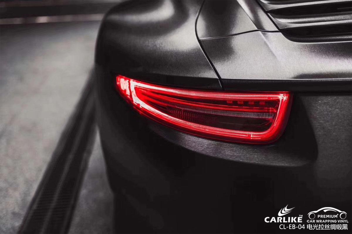 CARLIKE卡莱克™CL-EB-01保时捷金属电光拉丝绸缎黑车身改色贴膜