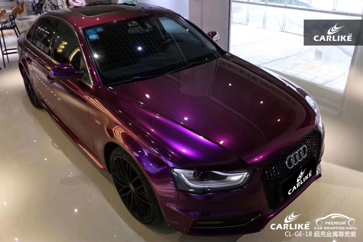 CARLIKE卡莱克™CL-GE-18奥迪超亮金属尊贵紫全车改色贴膜