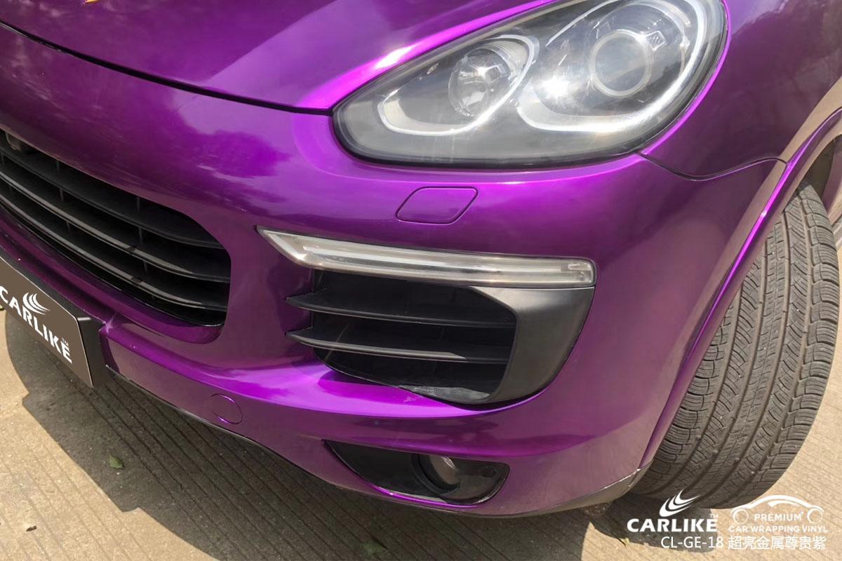 CARLIKE卡莱克™CL-GE-18保时捷超亮金属尊贵紫全车身改色贴膜
