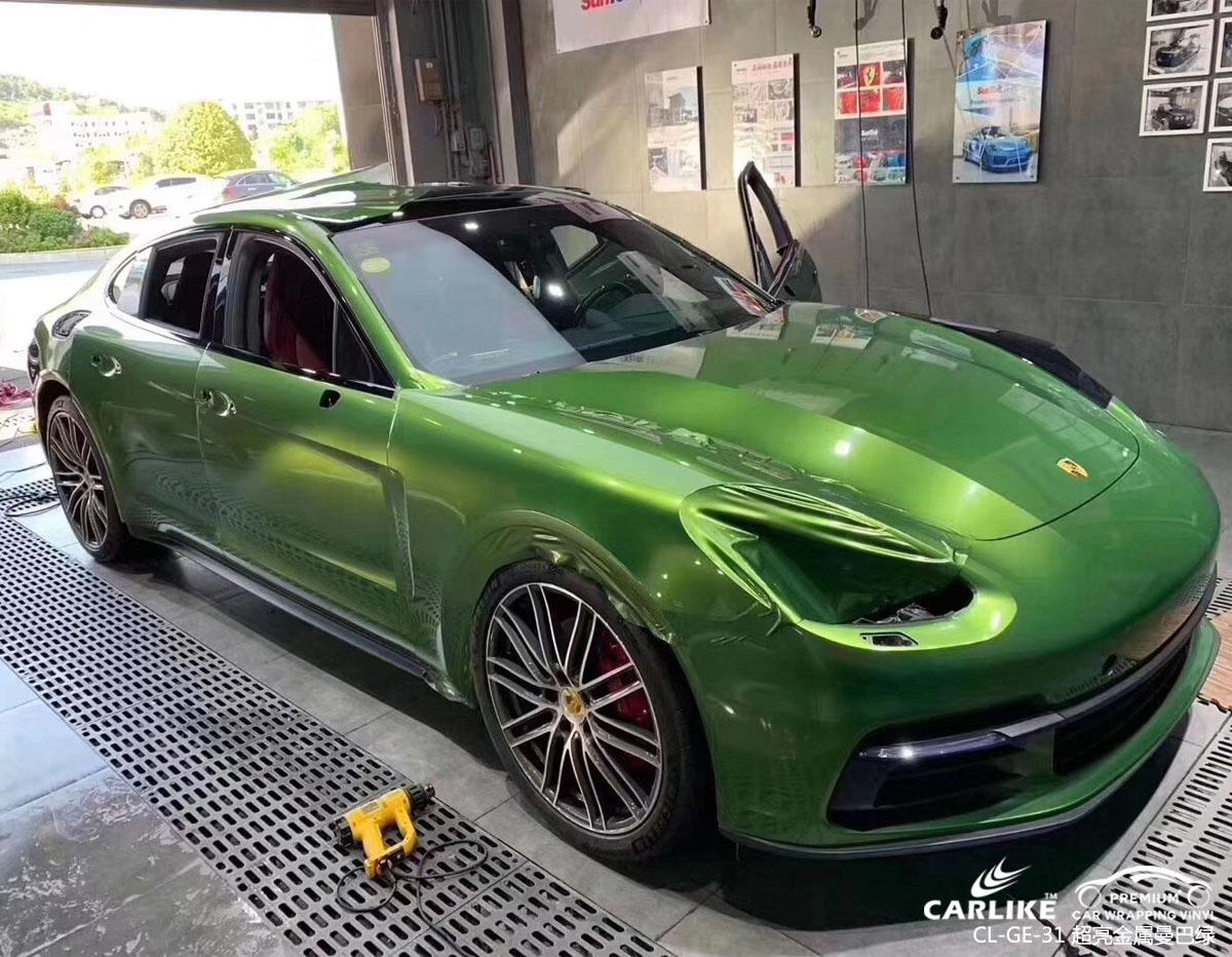 CARLIKE卡莱克™CL-GE-31保时捷超亮金属曼巴绿汽车改色膜