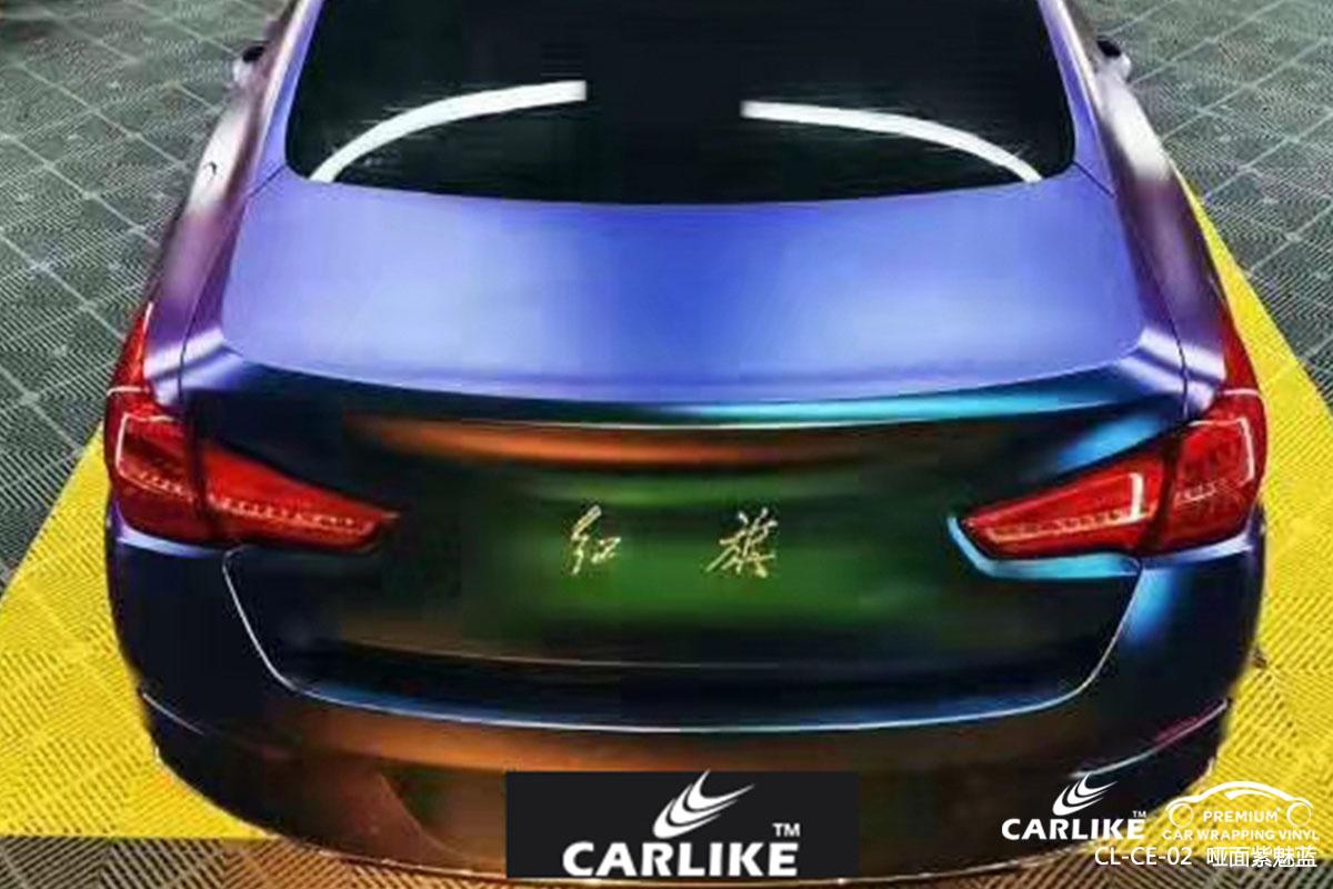 CARLIKE卡莱克™CL-CE-02红旗哑面钻石紫魅蓝汽车改色贴膜