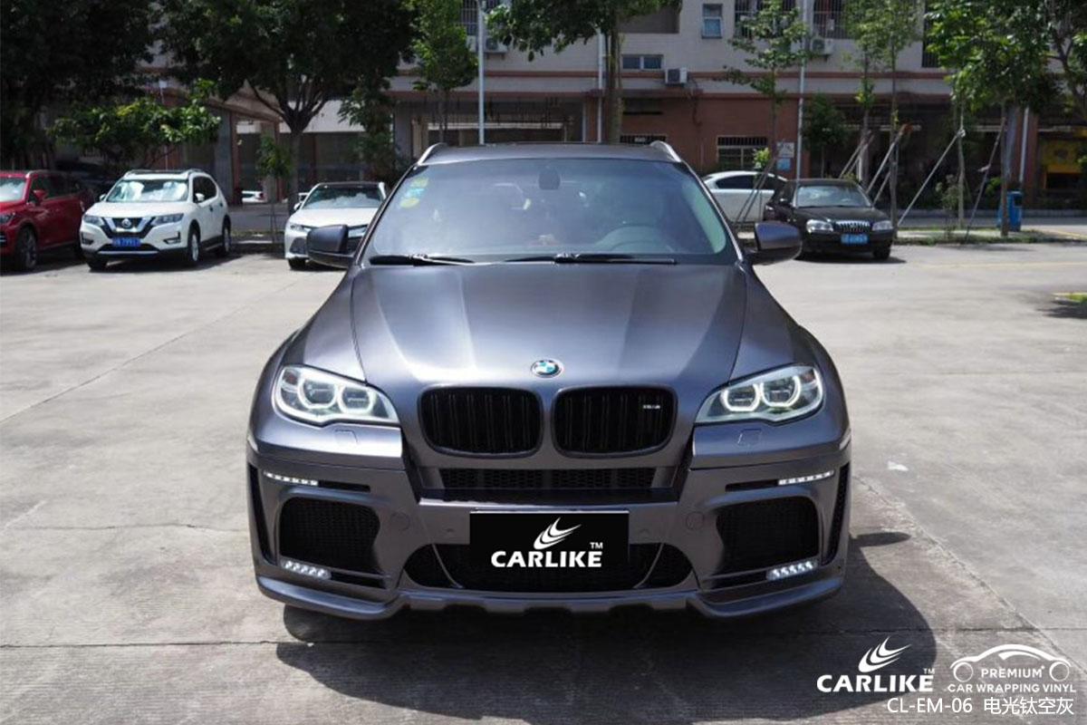 CARLIKE卡莱克™CL-EM-06宝马金属电光钛空灰汽车贴膜