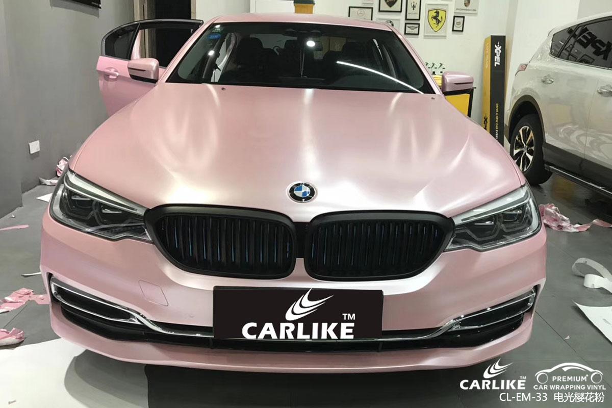 CARLIKE卡莱克™CL-EM-33宝马金属电光樱花粉整车改色贴膜
