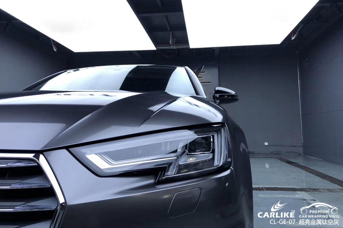 CARLIKE卡莱克™CL-GE-07奥迪超亮金属钛空灰全车改色膜