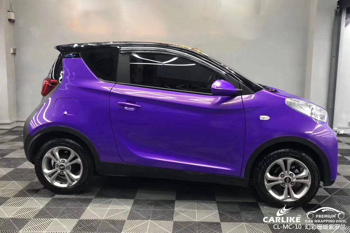 CARLIKE卡莱克™CL-MC-10奇瑞幻彩珊瑚紫罗兰全车改色膜