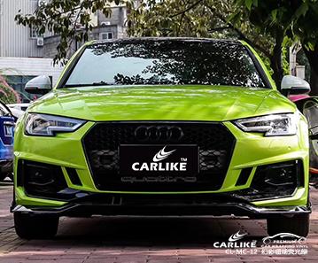CARLIKE卡莱克™CL-MC-12奥迪幻彩珊瑚荧光绿车身改色膜