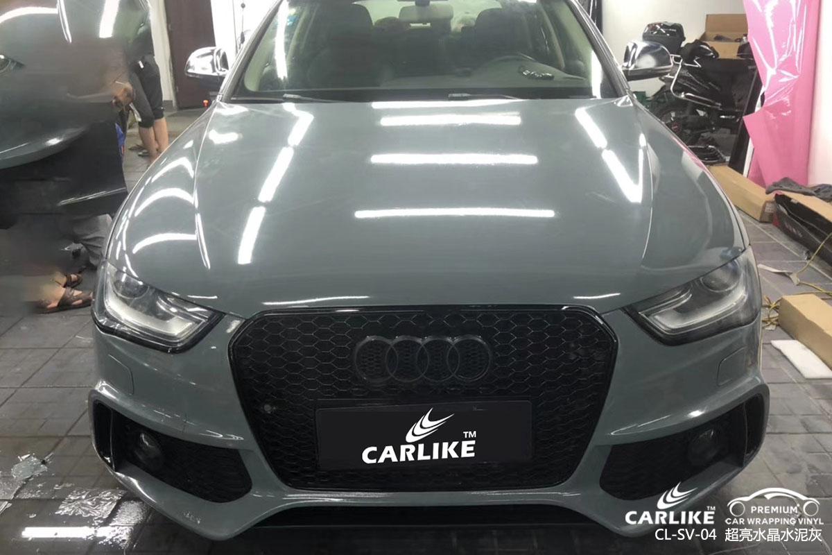 CARLIKE卡莱克™CL-SV-04奥迪超亮水晶水泥灰汽车改色贴膜