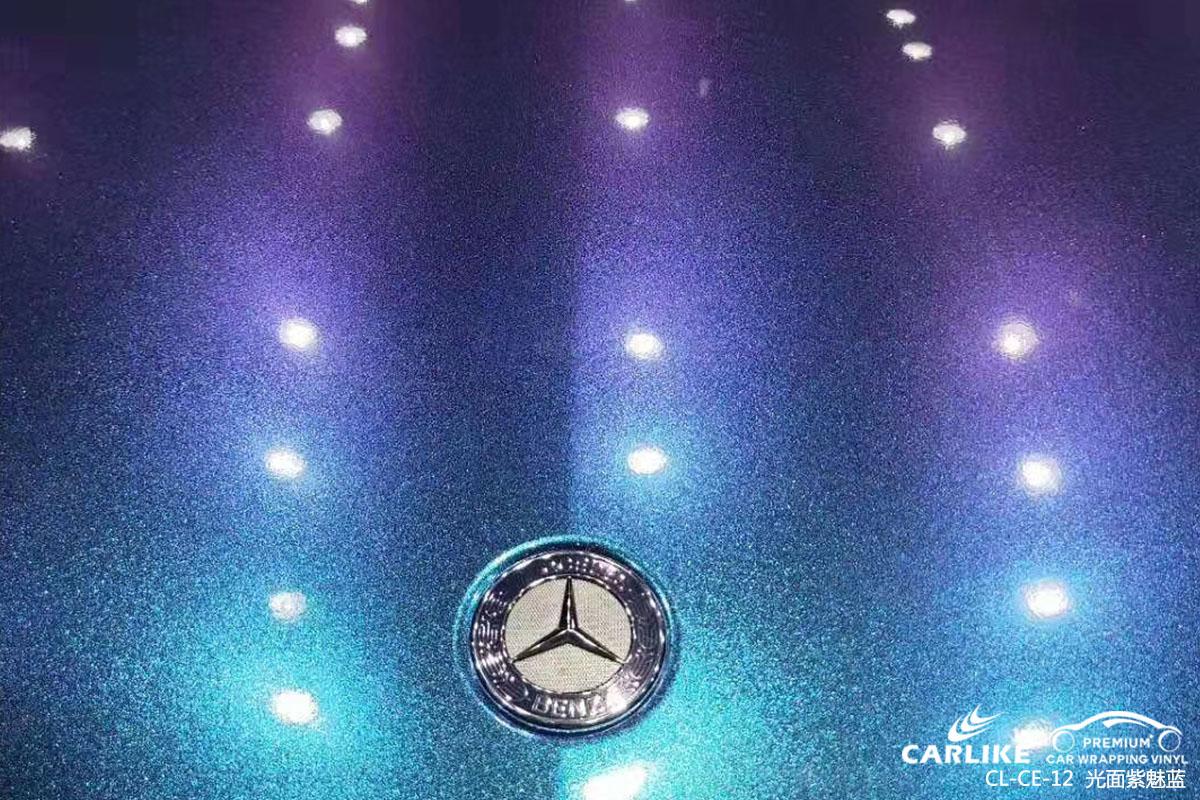 CARLIKE卡莱克™CL-CE-12奔驰亮面钻石紫魅蓝车身改色膜