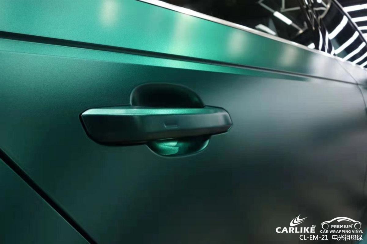 CARLIKE卡莱克™CL-EM-21奥迪金属电光祖母绿汽车改色膜