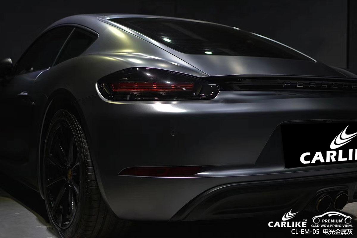 CARLIKE卡莱克™CL-EM-05保时捷电光金属灰车身改色