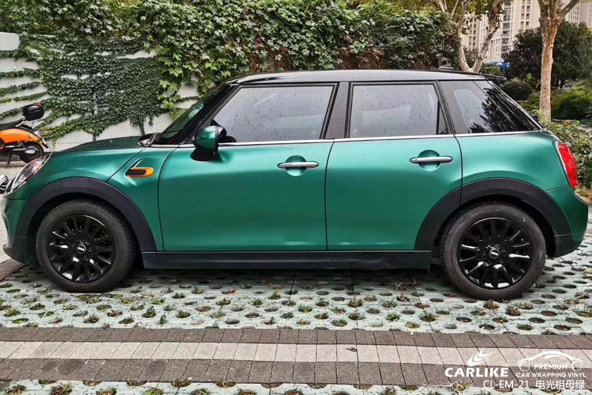 CARLIKE卡莱克™CL-EM-21MINI电光祖母绿车身改色