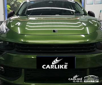 CARLIKE卡莱克™CL-GE-31领克超亮金属曼巴绿车身贴膜