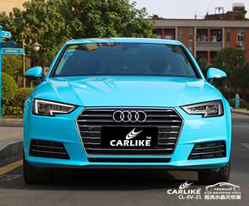 CARLIKE卡莱克™CLSV-21奥迪超亮水晶天空蓝贴膜改色