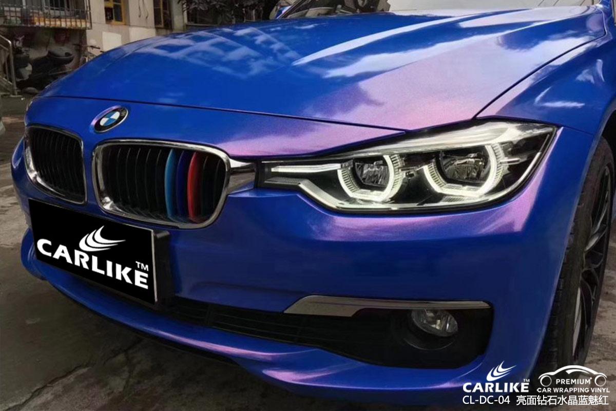 CARLIKE卡莱克™CL-DC-04宝马亮面钻石水晶蓝魅红汽车改色