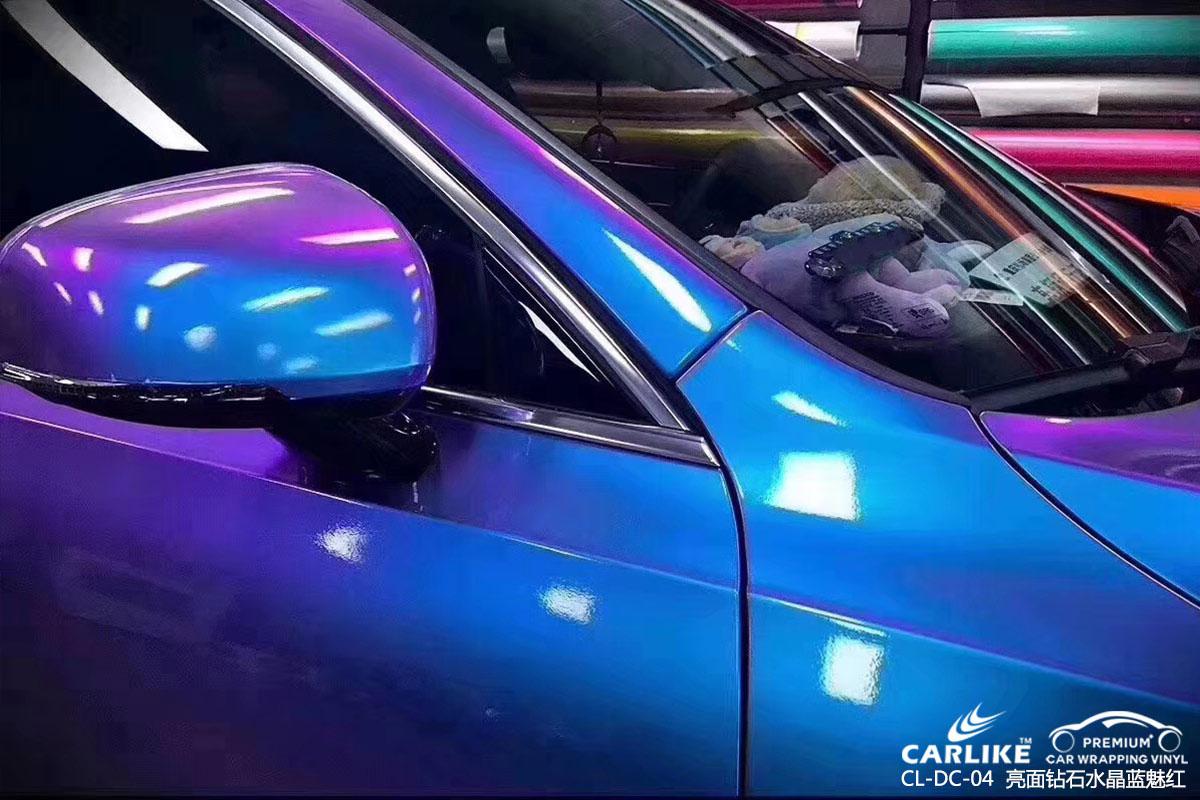 CARLIKE卡莱克™CL-DC-04沃尔沃亮面钻石水晶蓝魅红车身贴膜