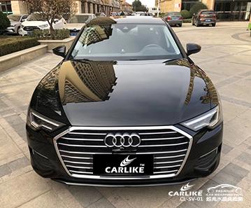 CARLIKE卡莱克™CL-SV-01奥迪超亮水晶典雅黑汽车改色