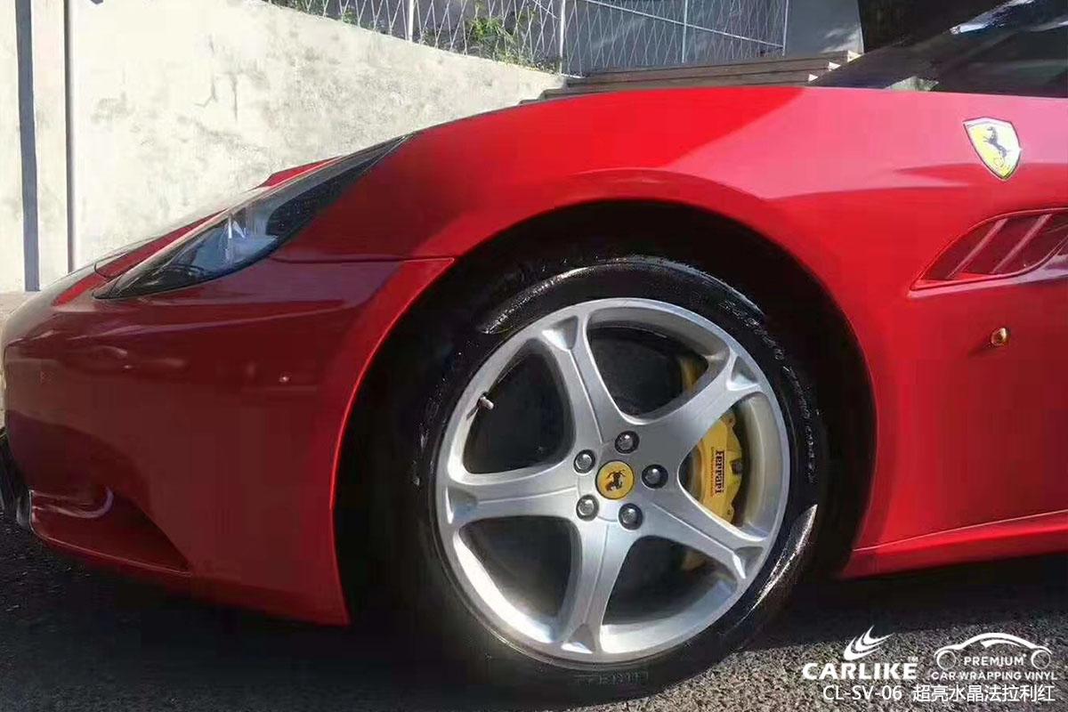 CARLIKE卡莱克™CL-SV-06法拉利超亮水晶法拉利红汽车改色