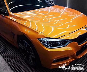 CARLIKE卡莱克™CL-SV-08宝马超亮水晶烈焰橙汽车改色
