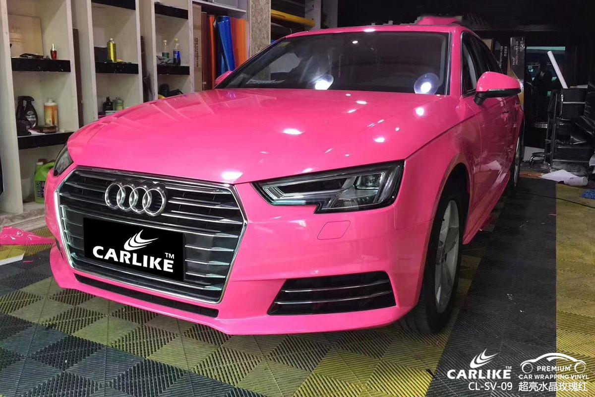 CARLIKE卡莱克™CL-SV-09奥迪超亮水晶玫瑰红汽车改色