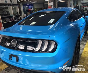 CARLIKE卡莱克™CL-SV-24福特野马超亮水晶宝石蓝汽车改色