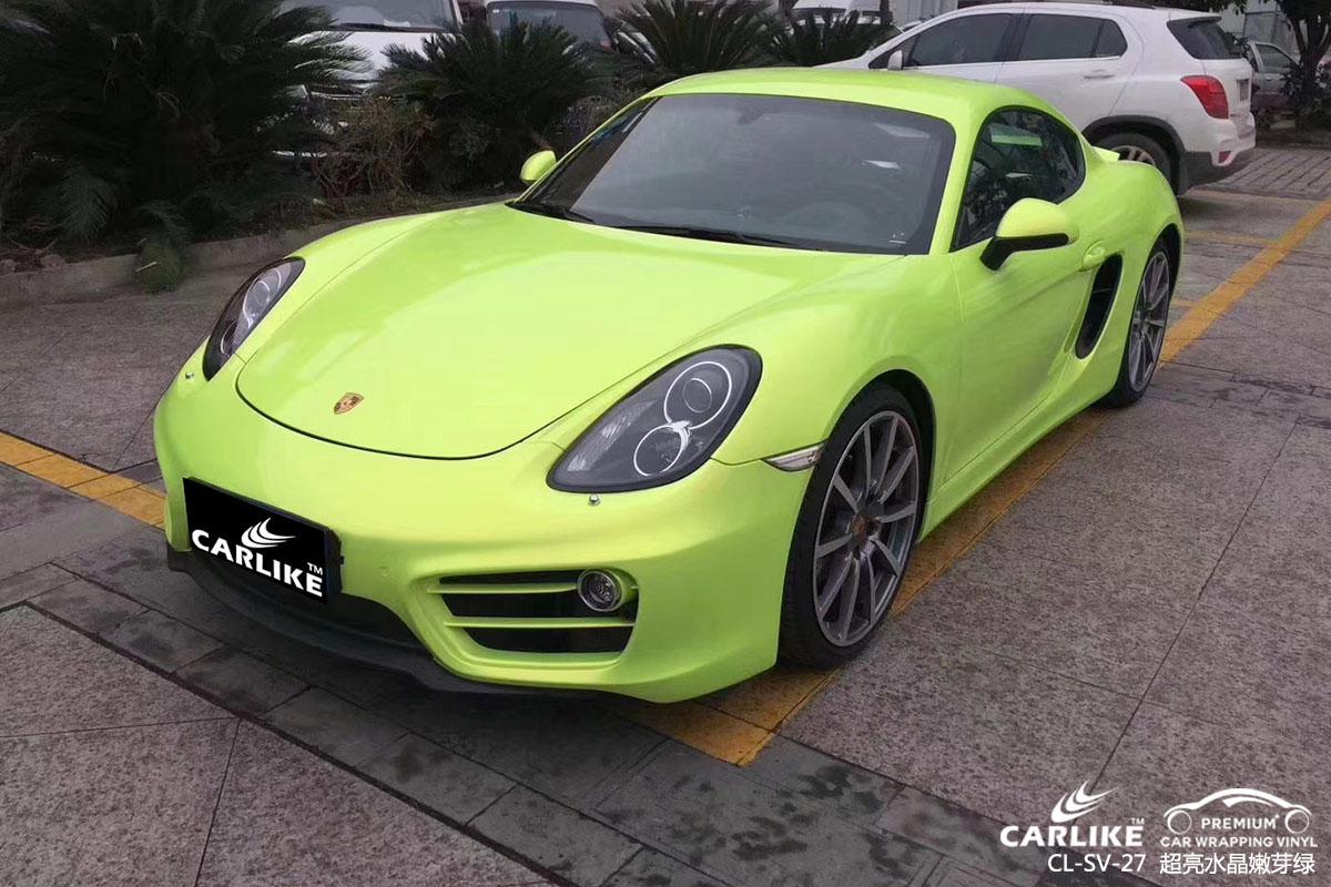CARLIKE卡莱克™CL-SV-27保时捷超亮水晶嫩芽绿汽车改色