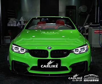 CARLIKE卡莱克™CL-SV-29宝马超亮水晶青草绿汽车改色