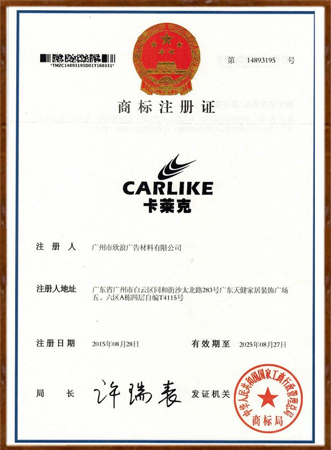 欣浪公司商标CARLIKE卡莱克