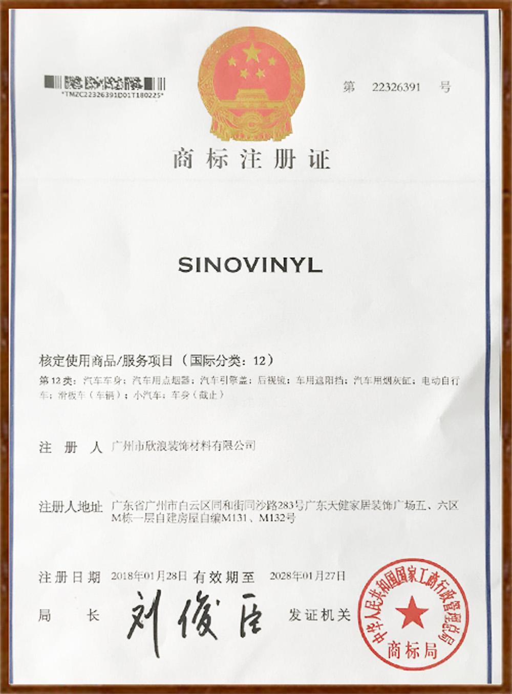欣浪公司商标SINOVINYL