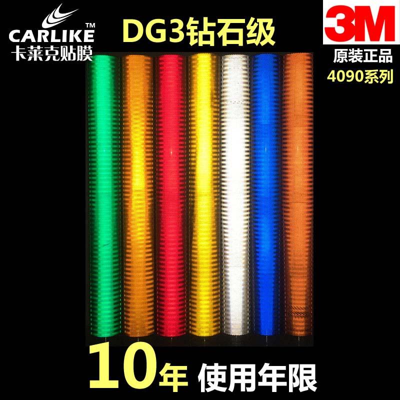 3M第三代钻石级DG3 4090系列反光膜
