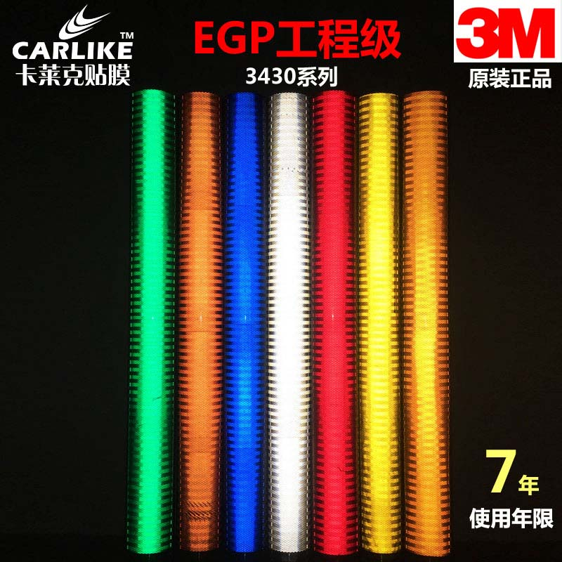 3M工程级EGP 3400系列反光膜