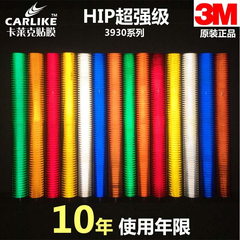 3M超强级HIP 3930系列反光膜