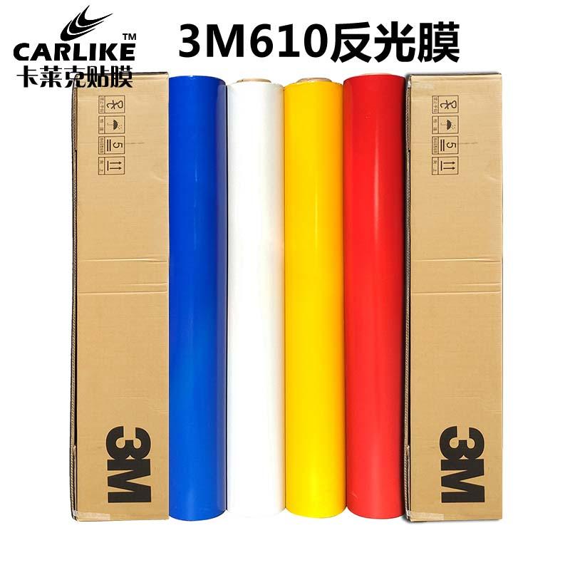 3M商用级610C系列反光膜
