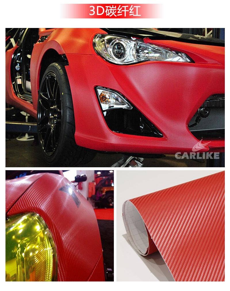 卡莱克CL-3DCF 3D碳纤维改色膜