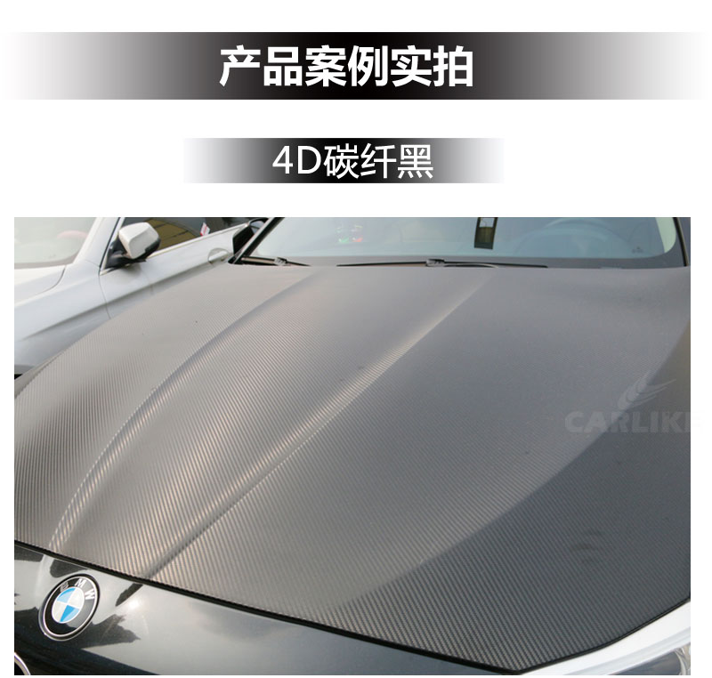 卡莱克CL-4DCF 4D碳纤维改色膜