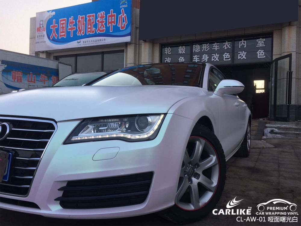卡莱克™CL-AW-01奥迪哑面曙光女神白整车改色膜